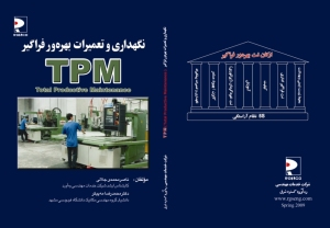 tpm-cover-final